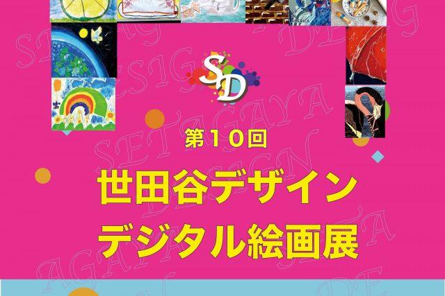 第10回 世田谷デザイン デジタル絵画展 公開中!