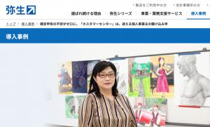 やよい青色申告の導入事例に世田谷デザインが紹介されました